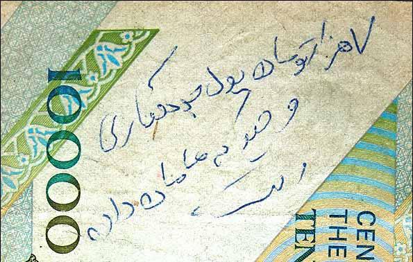 دلنوشته های جالب روی اسکناس | www.Alamto.Com