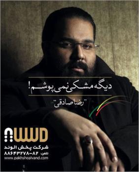 آلبوم «دیگه مشکی نمیپوشم» رضا صادقی منتشر شد