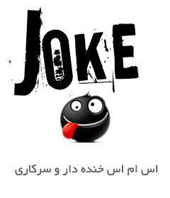 اس ام اس جوک خنده دار و سرکاری جدید