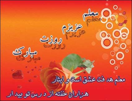 کارت پستال های زیبا برای تبریک روز معلم | www.Alamto.Com