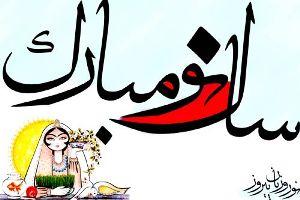 اس ام اس های جدید مخصوص تبریک عید نوروز 1390