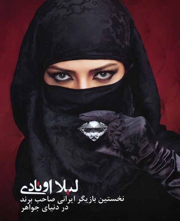 برند جواهر نصیب لیلا اوتادی شد | www.Alamto.com