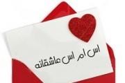 پیامک و اس ام اس های جدید عاشقانه (اسفند ماه)