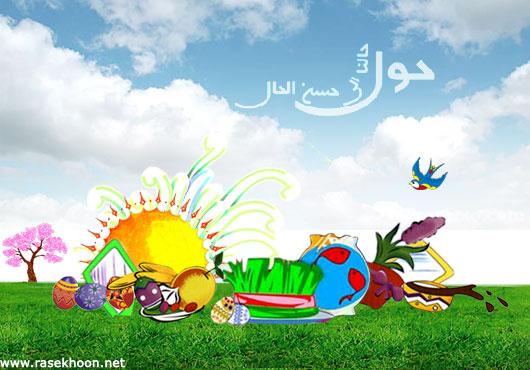 کارت پستال های بسیار زیبا برای تبریک عید نوروز 90
