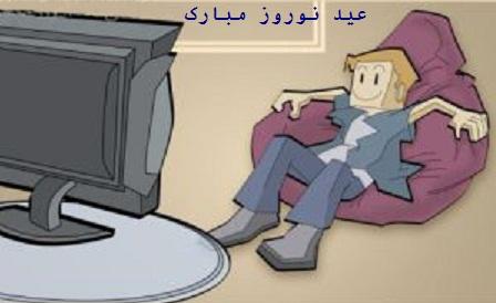 زمان پخش برنامه های تلویزیون در عید نوروز ۹۰