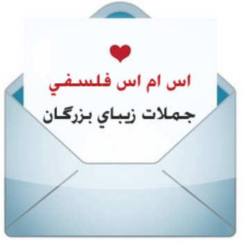 اس ام اس عارفانه و فلسفی جدید بهمن ماه 89 | www.Alamto.Com