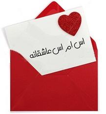 اس ام اس عاشقانه با موضوع معذرت خواهی و پشیمانی | www.Alamto.Com