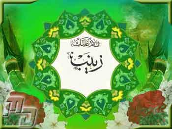 اس ام اس تبریک ولادت حضرت زینب (س) - اس ام اس روز پرستار
