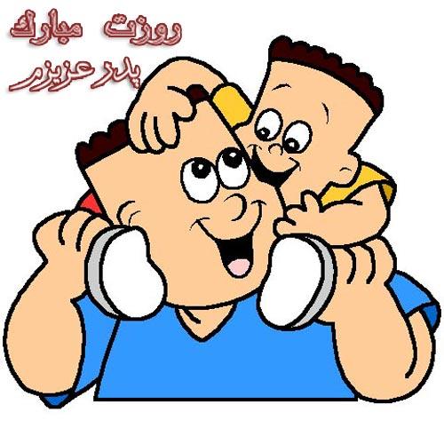 اس ام اس تبریک روز پدر و تولد حضرت علی (ع)