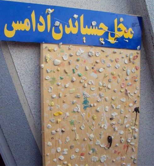 عکس های طنز و خنده دار از سوتی ها و اتفاقات جالب ایرانی | www.Alamto.Com