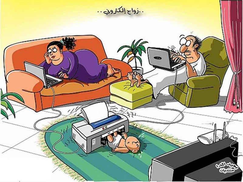 کاریکاتور / زوج الکترونیکی !!