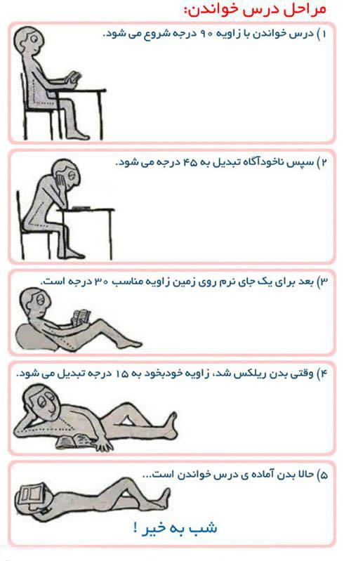 مراحل درس خواندن (عکس)