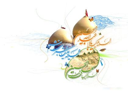 اس ام اس و پیام تبریک ولادت امام حسین و حضرت سجاد و حضرت ابوالفضل(ع)