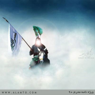 دانلود مراسم شب سوم محرم ۹۰ با مداحی حاج محمود کریمی
