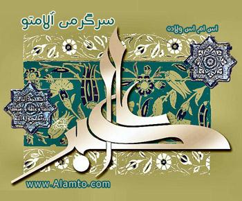اس ام اس ولادت حضرت علی اکبر(ع) و تبریک روز جوان - عکس
