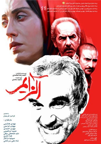 پوستر فیلم آلزايمر