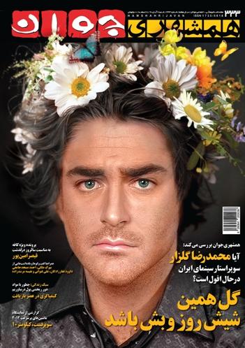 عکس گلزار روی مجله همشهری
