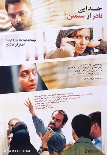 پوستر فیلم جدايي نادر از سيمين