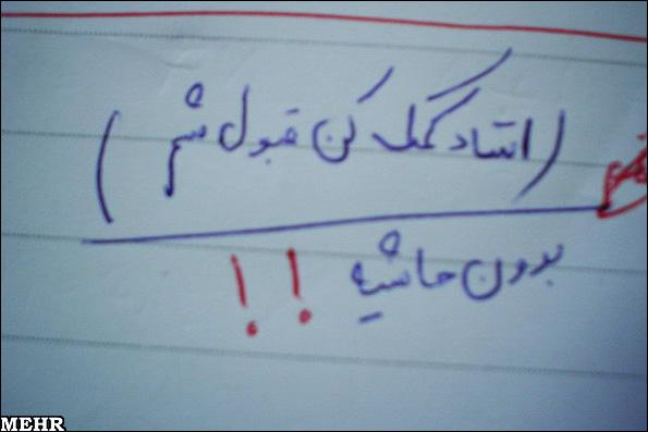 نامههای عاجزانه دانشجویان در برگه امتحان! خنده دار