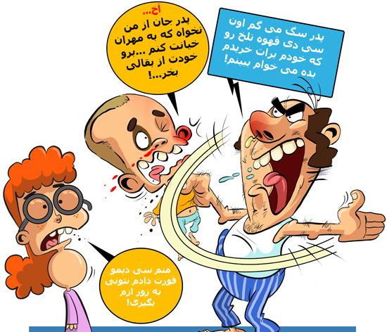 http://up.alamto.com/morteza/img/ghahve-talkh-karikator.jpg