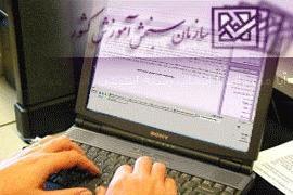 نام نویسی واسه کنکور ۹۰ ازصبح روز شانزدهم آذر در سایت سازمان امتحان