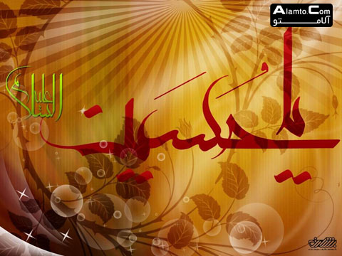 مجموعه عکس های مذهبی ویژه محرم  | www.Alamto.Com
