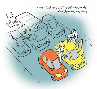رعایت قوانین راهنمایی رانندگی | wWw.Alamto.Com
