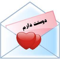 سری جدید اس ام اس دوستت دارم بهمن ماه 89