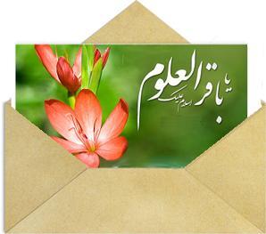 اس ام اس و پیامک های ولادت امام محمد باقر(ع)