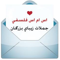 اس ام اس و جملات فلسفی اسفند 89