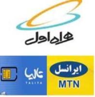 تعرفه های جدید مکالمه تلفن همراه در کشور