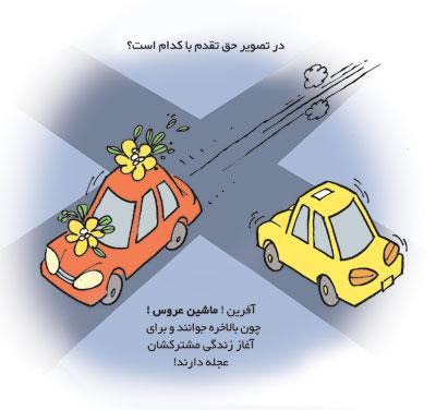رایجترین خطاهای رانندگی - کاریکاتور