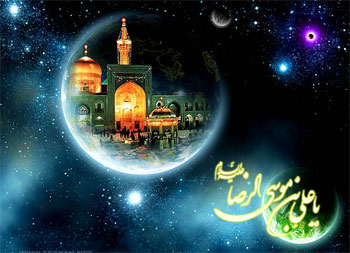 اس ام اس و پیامک تسلیت شهادت امام رضا (ع)