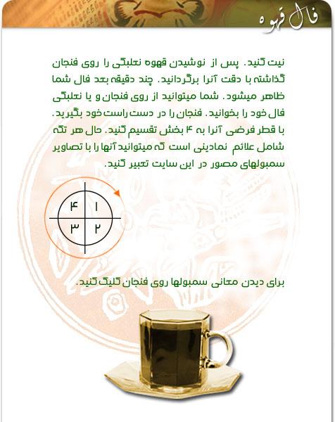 آموزش فال قهوه آنلاین,معنی اشکال فال قهوه اینترنتی