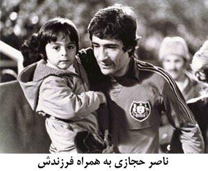 عکس های ناصر حجازی از کودکی تا زمان مرگ | www.Alamto.Com
