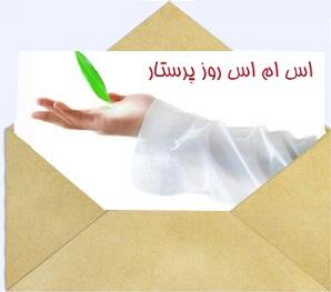 سری جدید اس ام اس های تبریک ولادت حضرت زینب و روز پرستار