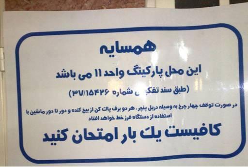عکس های طنز و خنده دار از سوتی ها و اتفاقات جالب ایرانی   www.Alamto.Com