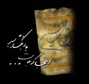 دانلود مراسم شب ششم محرم ۹۰ با مداحی حاج محمود کریمی