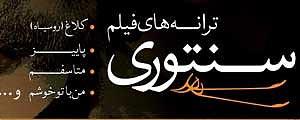 آلبوم جدید محسن چاوشی با نام سنتوری وارد بازار می شه