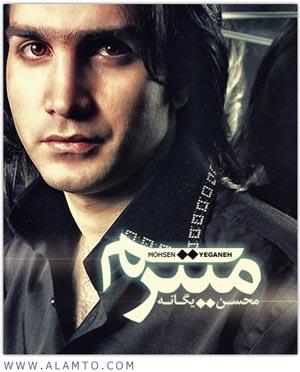 آهنگ جدید محسن یگانه