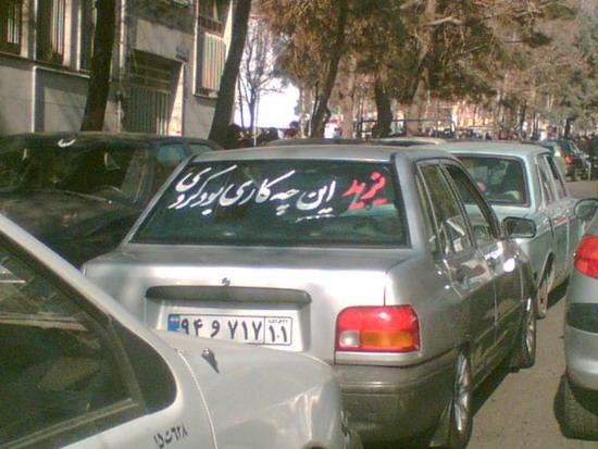 نوشتن شعار محرم پشت ماشین ممنوع شد